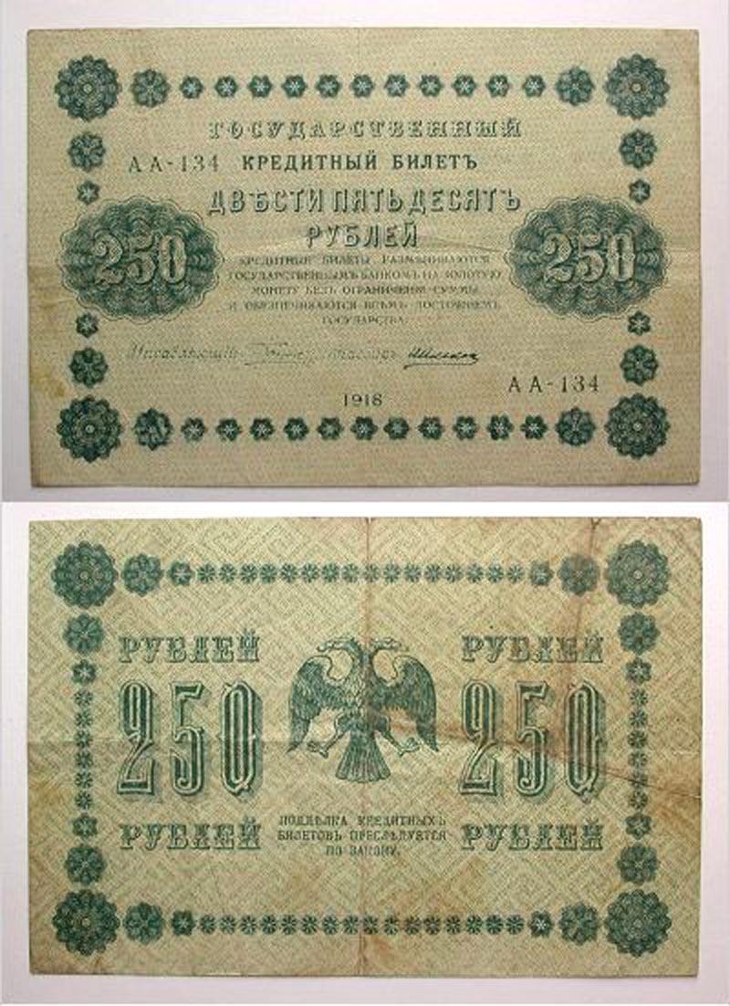 250 rubles. Many or few 72