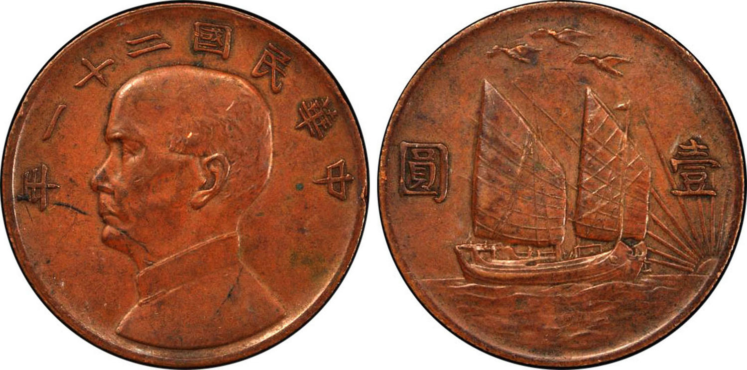 Republic of China 21ST Year Collection Coins Sun Yat-sen Commemorative Coins