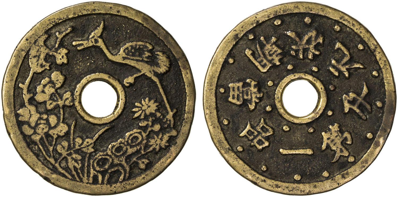 Numisbids Stephen Album Rare Coins Auction 30 18 20 Jan 2018
