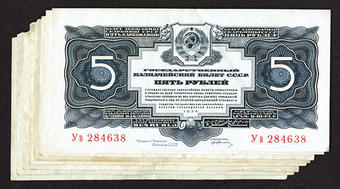 Russian Banknote specimen 5 chervonets 2015 Great Patriotic War Lavrinenko D.F.
