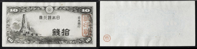 JAPAN 10 SEN P 84 VF