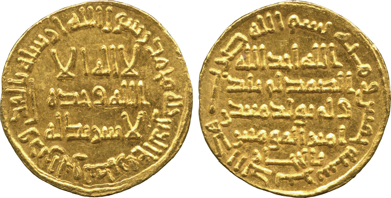 coin muslim As part of a policy to unify the various regions under islamic rule, caliph abd al-malik ibn marwan introduced the first umayyad gold coins in 691ce.