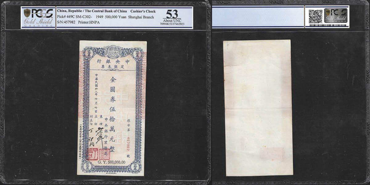 Test note BOC-102 5 Yuan UNC Bank of Communications