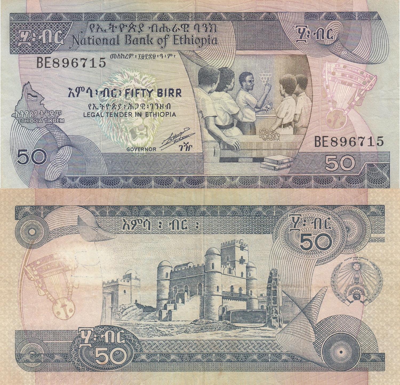 Ethiopia P 30 a Fine 1 Birr 1976