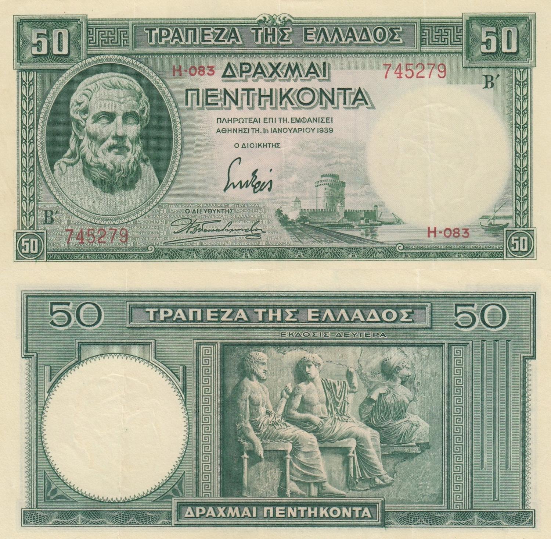 P107 banknote UNC Greece 50 Drachmai 1939