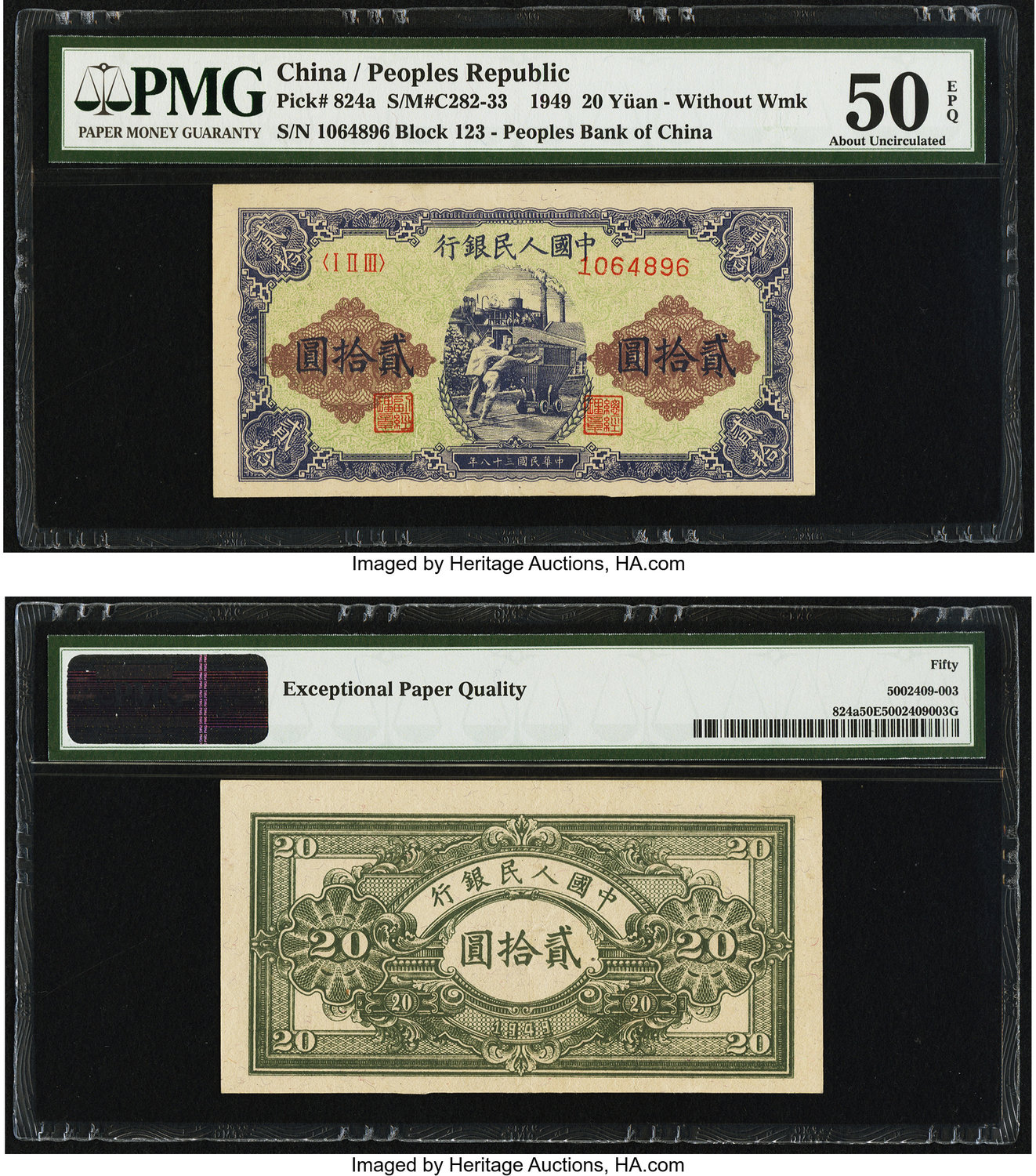 World Currency China Peoples Bank Of 20 Yuan 1949 Pick 824a Two Chinese Workers Push An Ore Cart On This