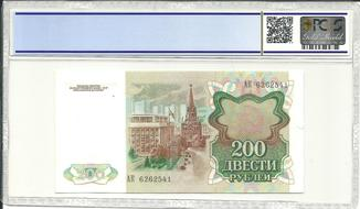 USSR 5 roubles 1991 Gouvernment Bank UNC RARE! Russia