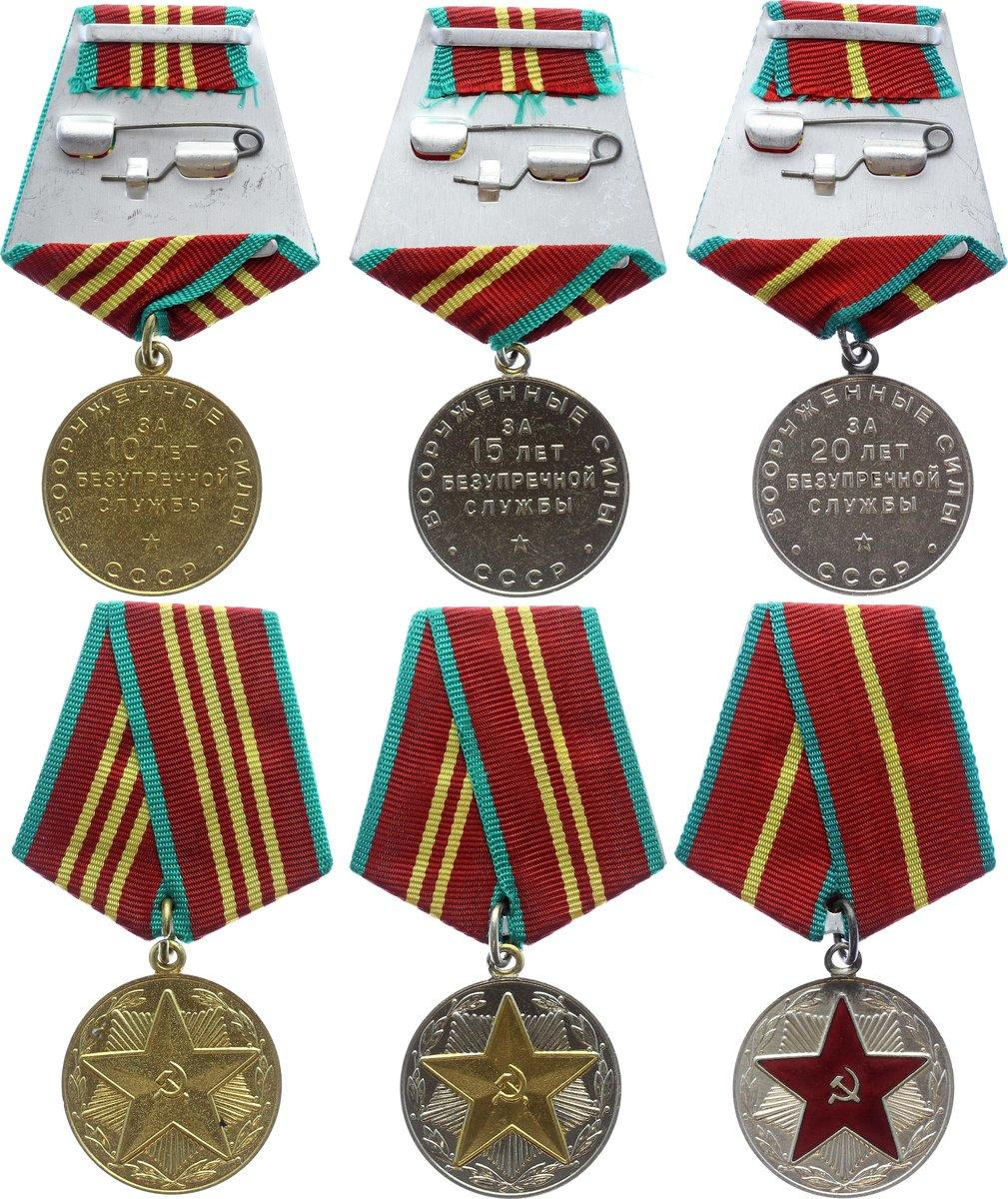 расположение медалей ссср фото долгое время