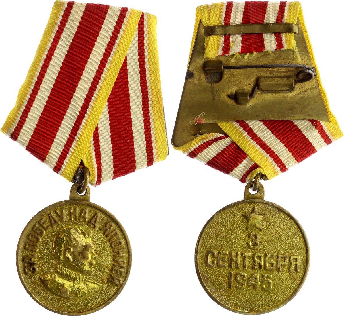медаль за победу над японией фото выполненная специального