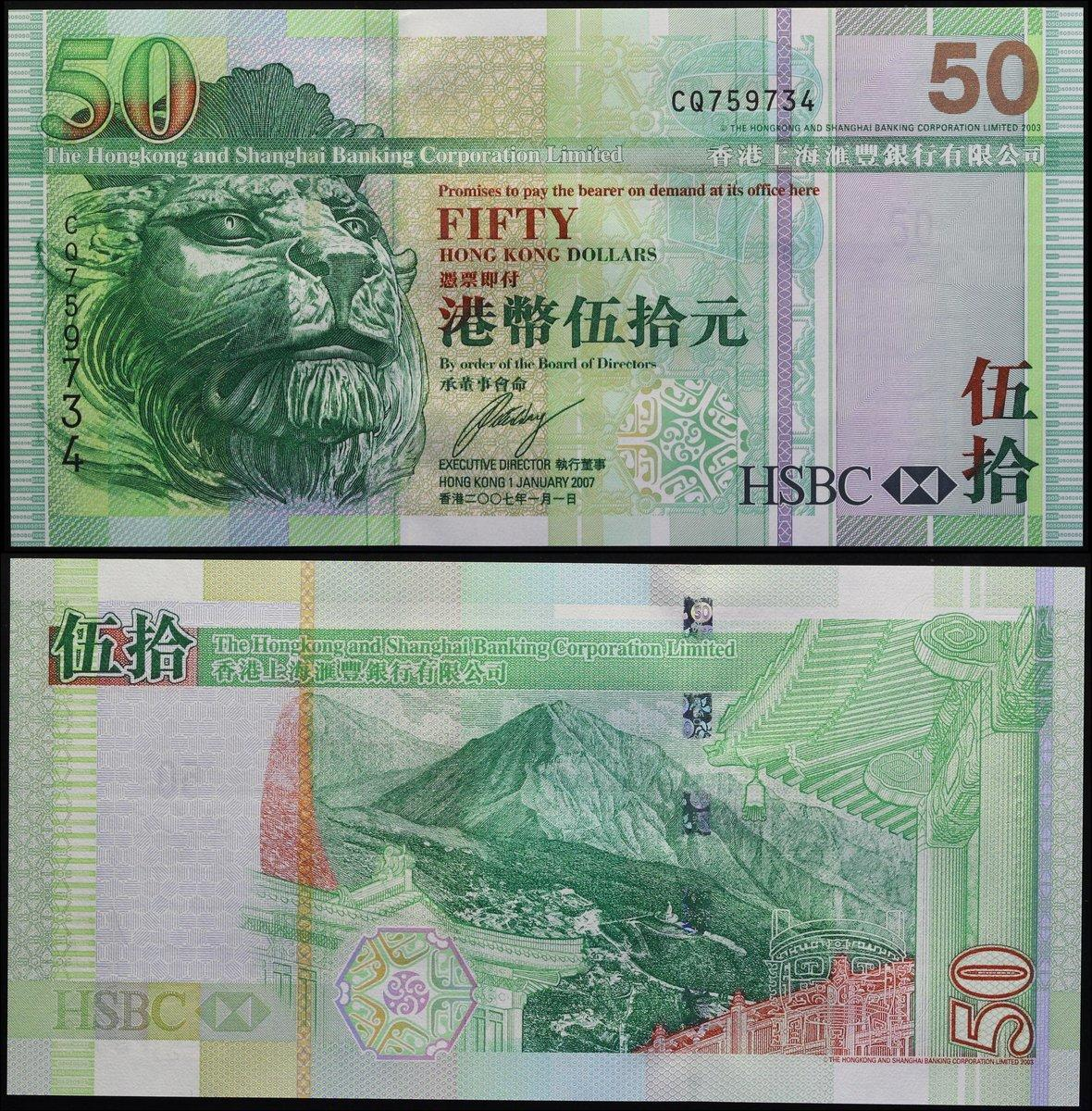 UNC P-202 HONG KONG SHANGHAI BANK 50 DOLLARS 2002