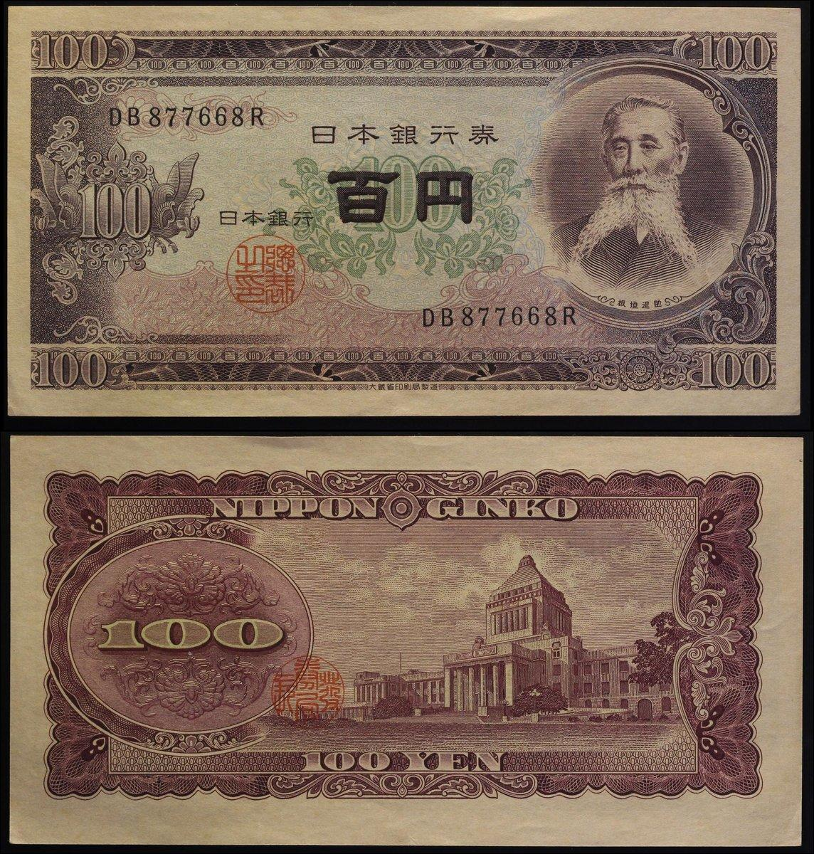 JAPAN 100 YEN ND 1953 P 90 b BROWN UNC