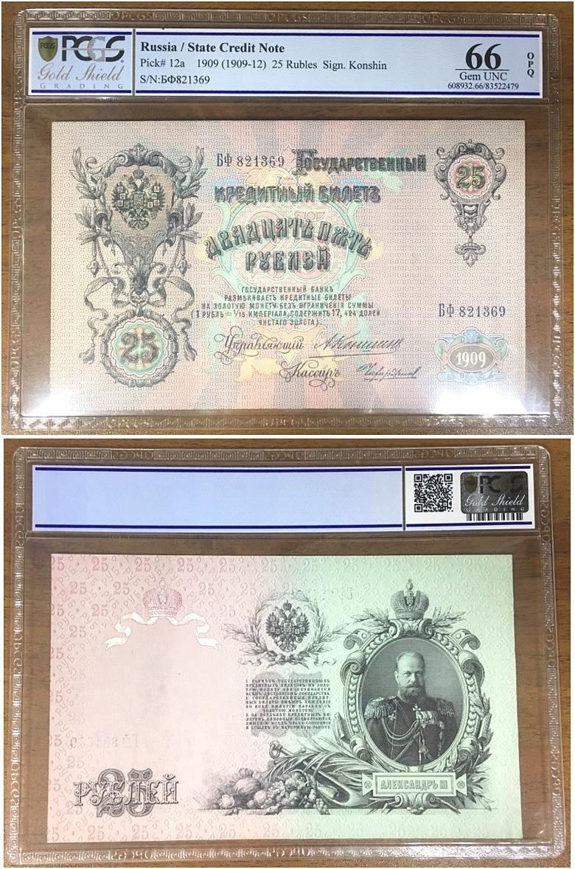 Transnistria 5 x 1 ruble 2007 P-42 UNC LOT