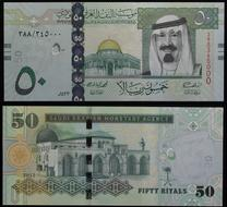 SAUDI ARABIA 1 RIYAL 2012 P 31 UNC LOT 10 PCS