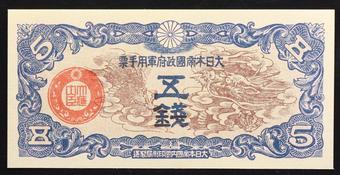 LIKE P 59 P 60 AUNC ABOUT UNC JAPAN 50 SEN 1942