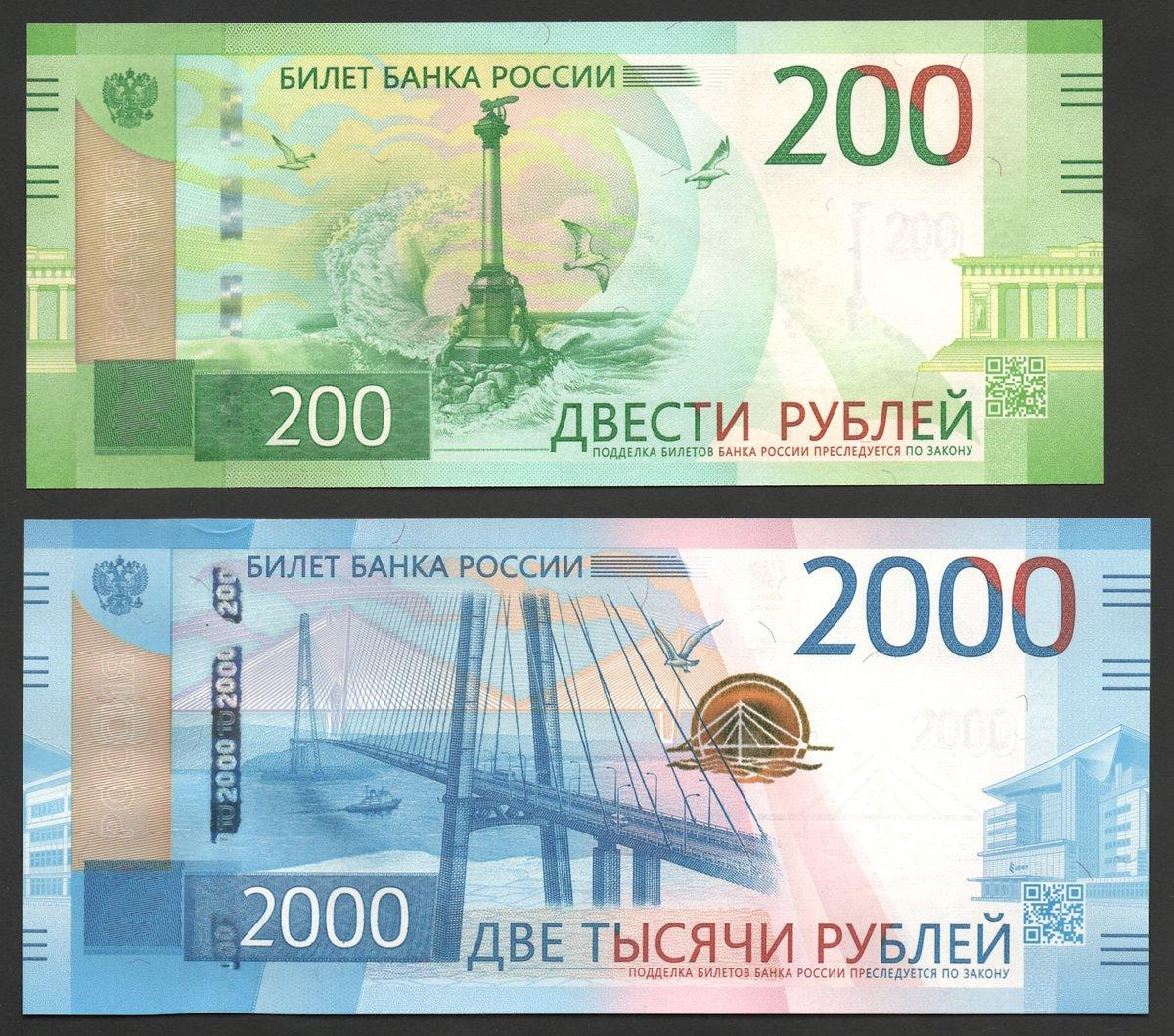 Russia 200 Rubles p-276 2017 UNC Banknote