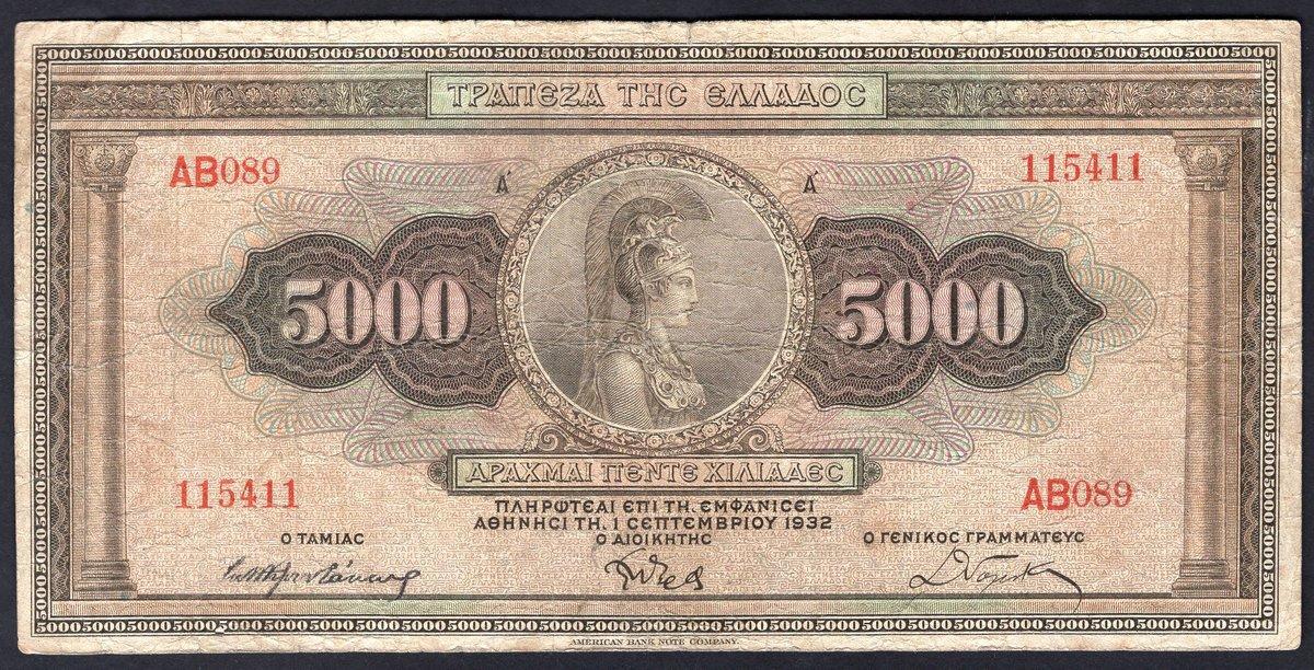 P-203 Greece 5000 Drachmai 1984 pre-Euro UNC 5,000