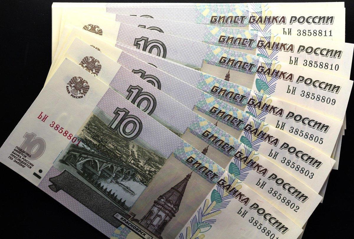 P-268 1997 2004 UNC Russia 10 rubles