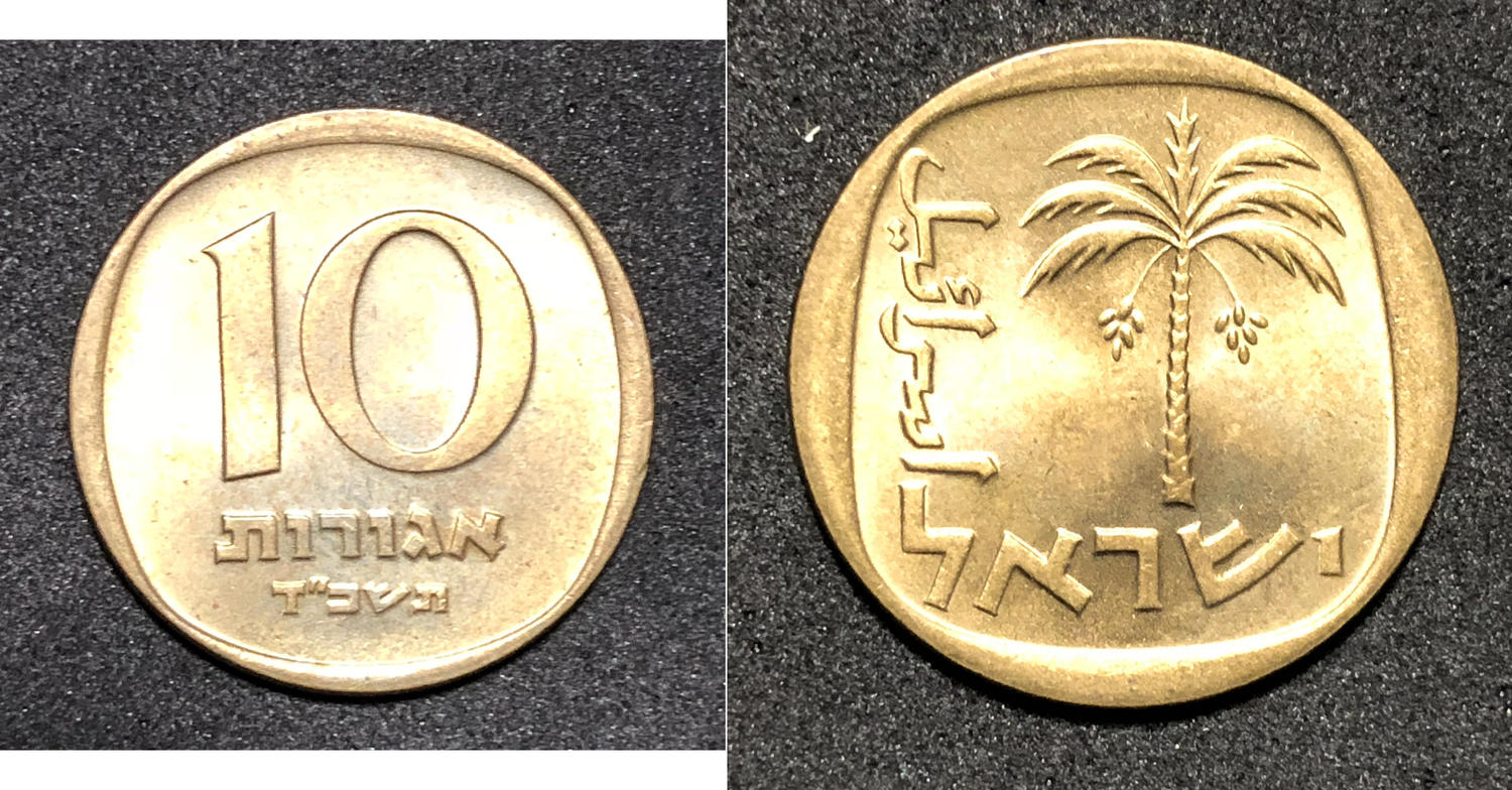 Numisbids Rimon Auctions Auction 1 Lot 46 Israel 10 Agorot Sharp Shin A Coin From The Second Series Of