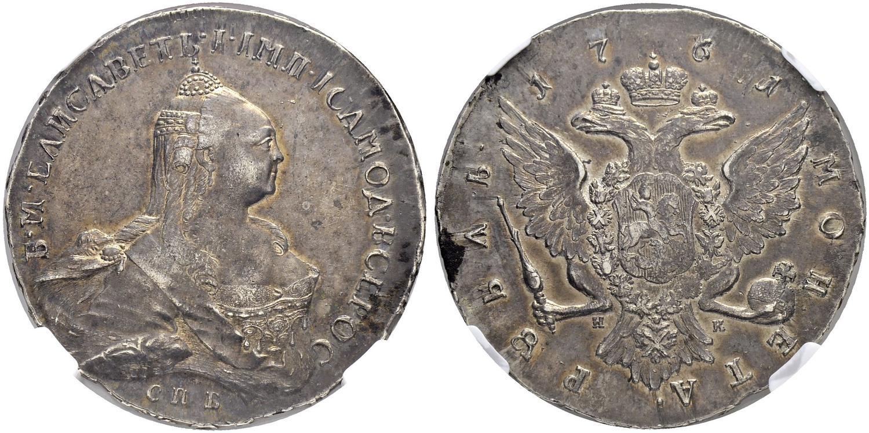 монета рубль 64 года