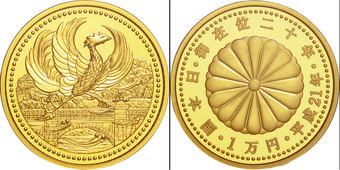 Japan 2009 500 Yen 20th anniversary of emperor/'s reign UNC
