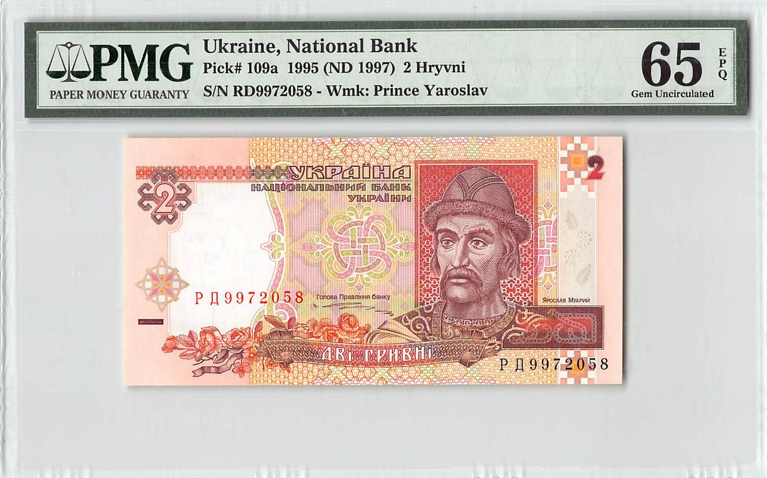 Lot of 5 Bank Notes from Ukraine 2 Hryvnia Uncirculated